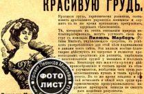 Реклама увеличения груди 100 лет назад
