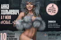 Интервью у Звезды сериала ТНТ «Универ» Анны Хилькевич. Ей удалось увеличить грудь без пластических операций и таблеток на 2,5 размера.